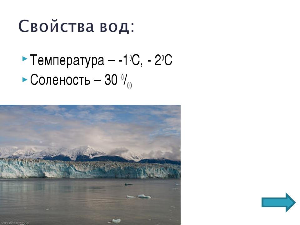 Температура – -10С, - 20С Соленость – 30 0/00