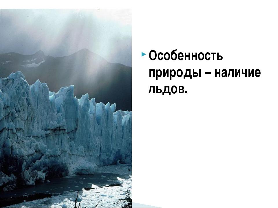 Особенность природы – наличие льдов.