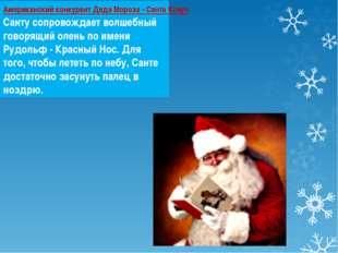Американский конкурент Деда Мороза - Санта Клаус Санту сопровождает волшебный