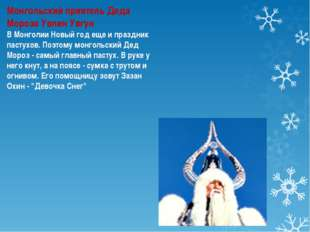Монгольский приятель Деда Мороза Увлин Увгун В Монголии Новый год еще и празд