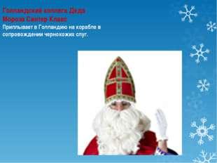 Голландский коллега Деда Мороза Синтер Клаас Приплывает в Голландию на корабл