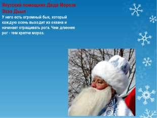 Якутский помощник Деда Мороза Эхээ Дьыл У него есть огромный бык, который каж