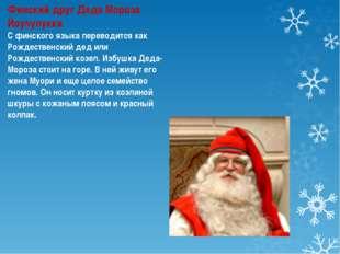 Финский друг Деда Мороза Йоулупукки С финского языка переводится как Рождеств