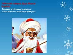 Узбекский товарищ Деда Мороза Корбобо Приезжает в узбекские кишлаки на ослике