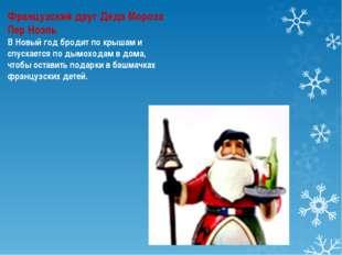Французский друг Деда Мороза Пер Ноэль В Новый год бродит по крышам и спускае