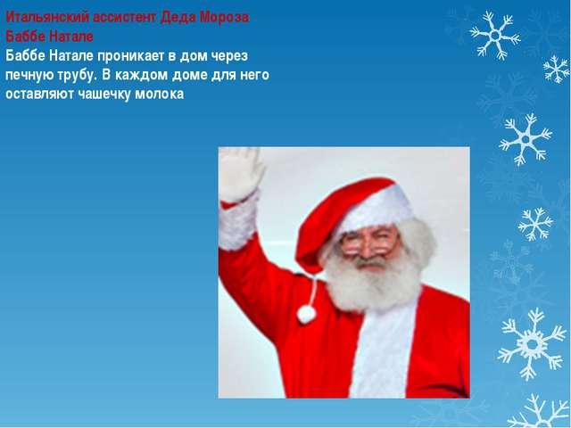 Итальянский ассистент Деда Мороза Баббе Натале Баббе Натале проникает в дом ч...