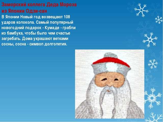 Заморский коллега Деда Мороза из Японии Одзи-сан В Японии Новый год возвещают...