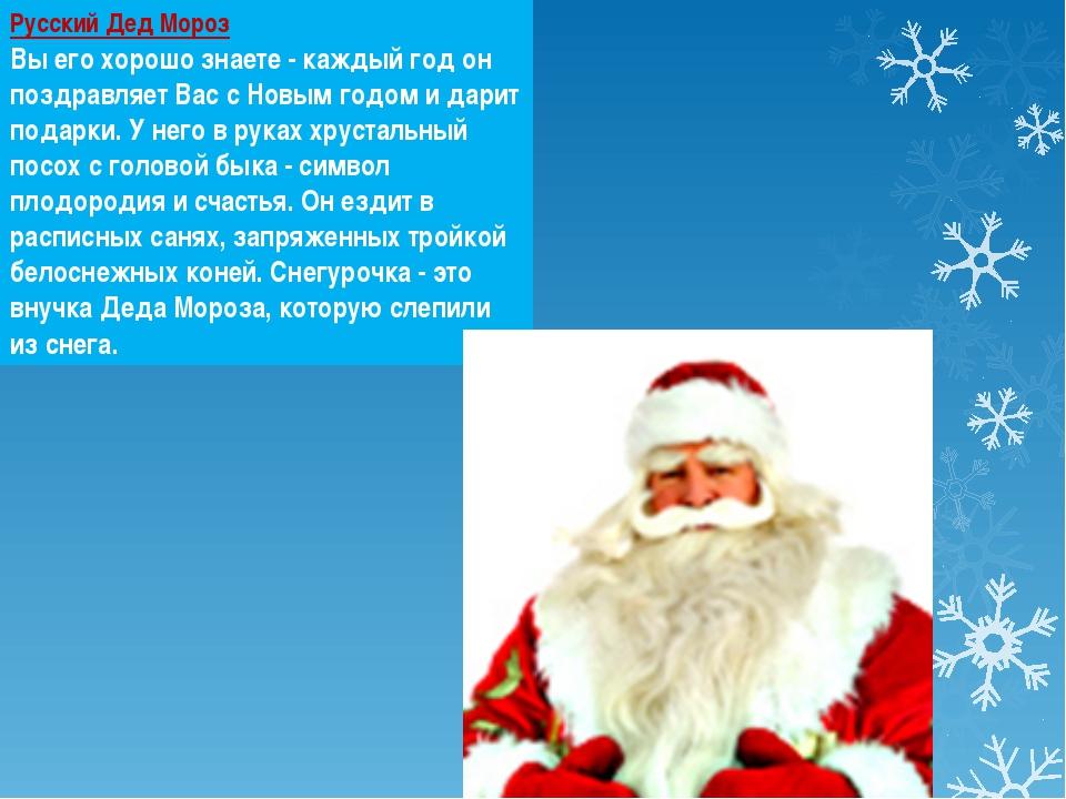 Русский Дед Мороз Вы его хорошо знаете - каждый год он поздравляет Вас с Новы...