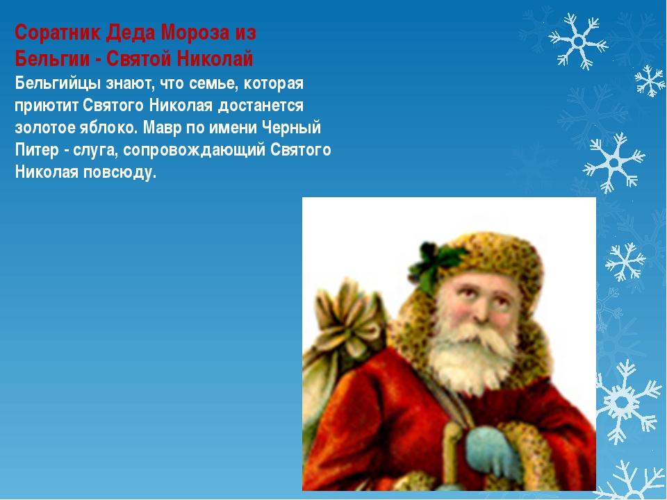 Соратник Деда Мороза из Бельгии - Святой Николай Бельгийцы знают, что семье,...