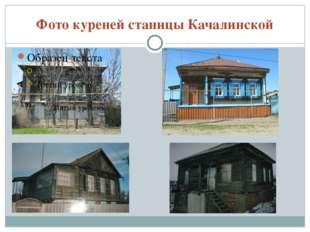 Фото куреней станицы Качалинской