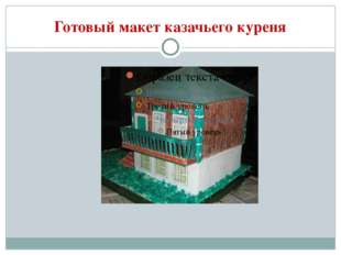 Готовый макет казачьего куреня