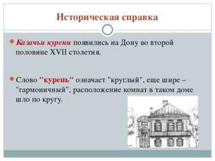 Историческая справка Казачьи куренипоявились на Дону во второй половине XVII
