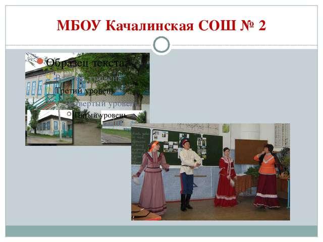 МБОУ Качалинская СОШ № 2