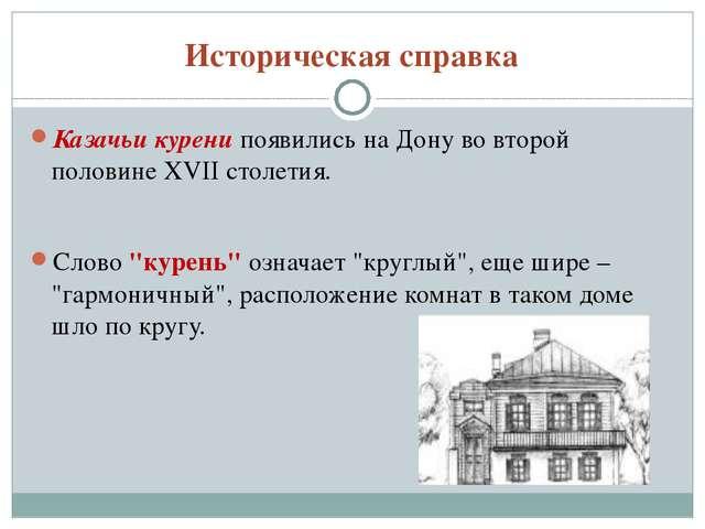 Историческая справка Казачьи куренипоявились на Дону во второй половине XVII...