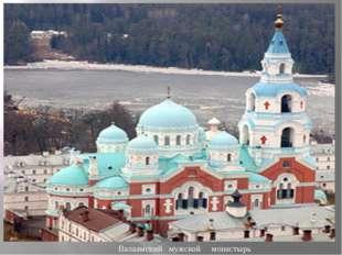 Валаамский мужской монастырь