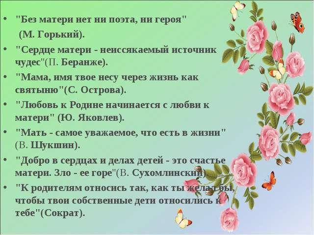 """""""Без матери нет ни поэта, ни героя"""" (М. Горький). """"Сердце матери - неиссякаем..."""