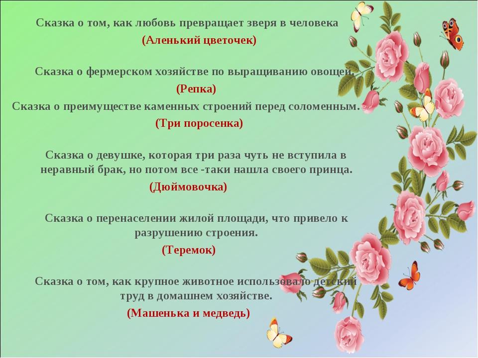 Сказка о том, как любовь превращает зверя в человека (Аленький цветочек) Сказ...