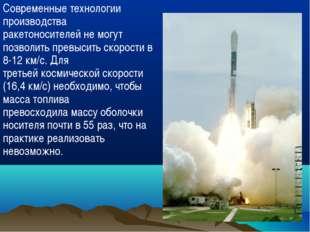 Современные технологии производства ракетоносителей не могут позволить превыс