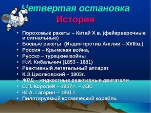 Четвертая остановка История Пороховые ракеты – Китай X в. (фейерверочные и си