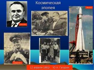 Космическая эпопея 1906-1966 Гагарин Ю.А. «Восток» 12 апреля 1961г. Ю.А. Гага
