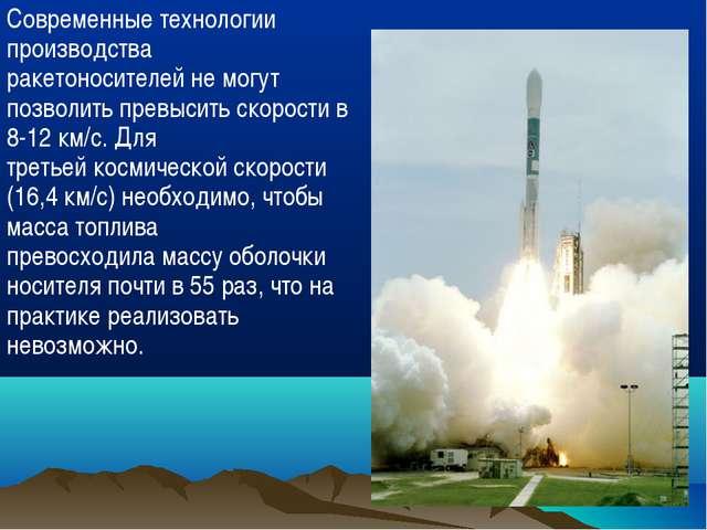 Современные технологии производства ракетоносителей не могут позволить превыс...