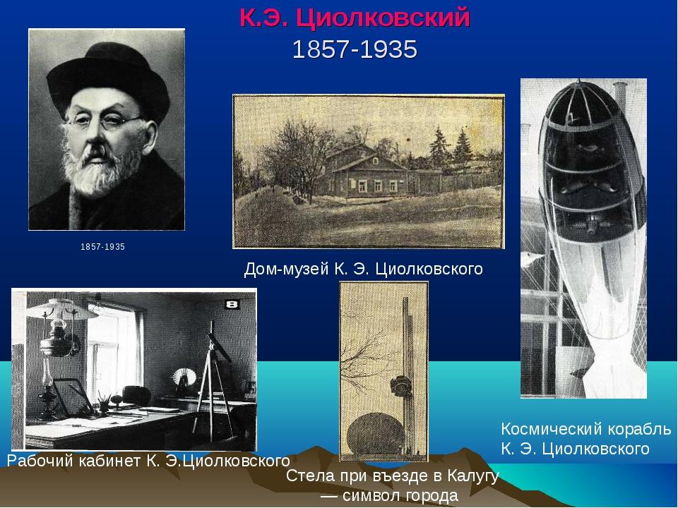 1857-1935 К.Э. Циолковский 1857-1935 Дом-музей К. Э. Циолковского Космический...