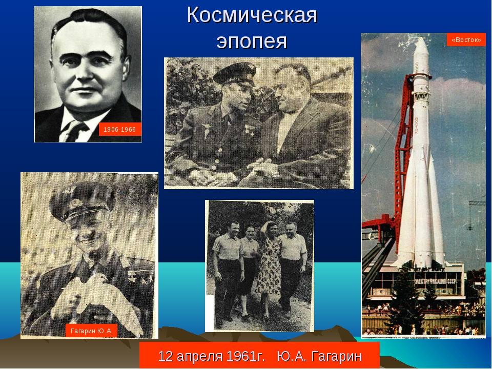 Космическая эпопея 1906-1966 Гагарин Ю.А. «Восток» 12 апреля 1961г. Ю.А. Гага...