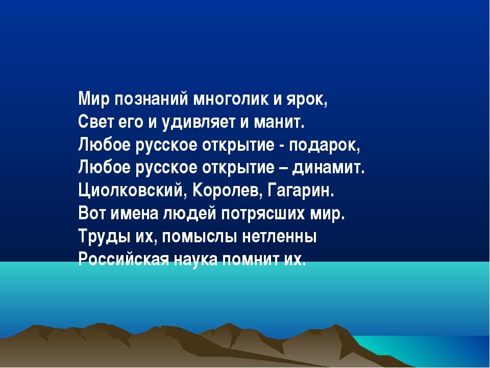 Мир познаний многолик и ярок, Свет его и удивляет и манит. Любое русское откр...