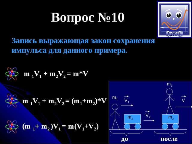 Вопрос №10 Запись выражающая закон сохранения импульса для данного примера. m...