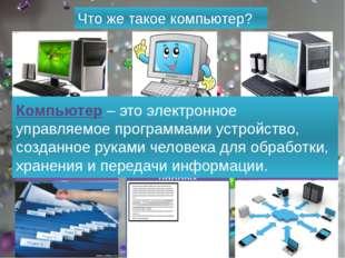 Что же такое компьютер? В компьютере заключено множество функций Хранение да