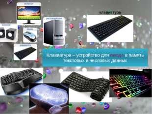 Клавиатура – устройство для ввода в память текстовых и числовых данных клави
