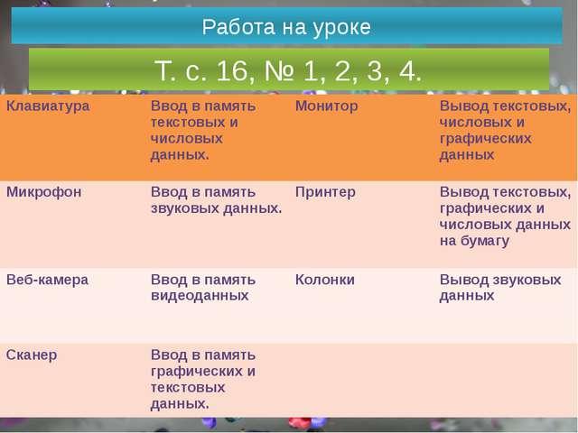 Работа на уроке Т. с. 16, № 1, 2, 3, 4. Клавиатура Вводв память текстовых и ч...