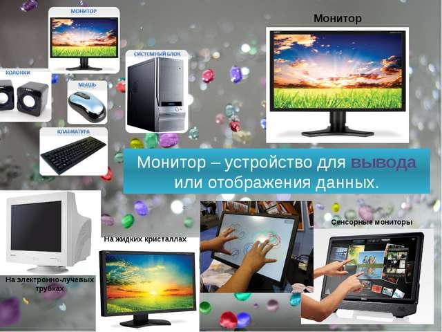 Монитор – устройство для вывода или отображения данных. Монитор На электронно...