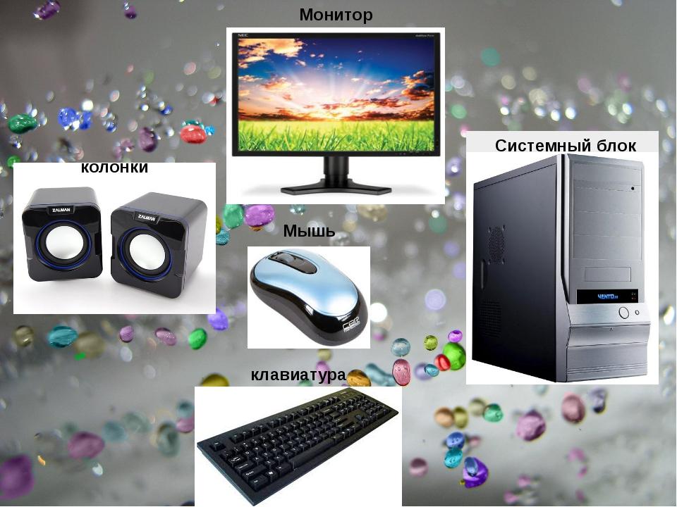 Монитор Системный блок клавиатура Мышь колонки
