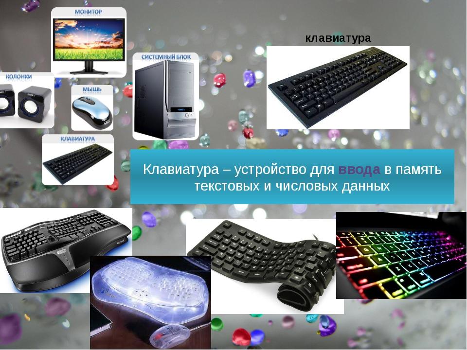 Клавиатура – устройство для ввода в память текстовых и числовых данных клави...