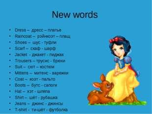 New words Dress – дресс – платье Raincoat – рэйнкоэт – плащ Shoes – шус - туф