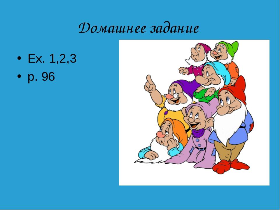 Домашнее задание Ex. 1,2,3 p. 96