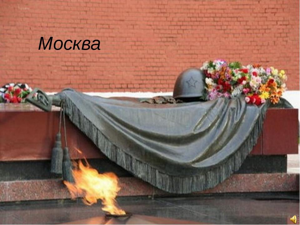 Одесса Минск Сталинград Волгоград Брестская крепость Тула Севастополь Москва