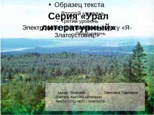 Серия «Урал литературный» Электронное приложение к курсу «Я- Златоустовец!»