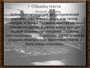 Война. Магнитогорский металлургический комбинат стал плавить сталь для танко