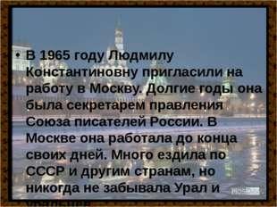 В 1965 году Людмилу Константиновну пригласили на работу в Москву. Долгие год