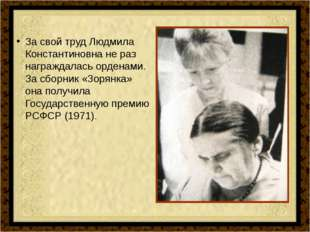 За свой труд Людмила Константиновна не раз награждалась орденами. За сборник