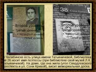 В Челябинске есть улица имени Татьяничевой, библиотека № 26 носит имя поэтесс