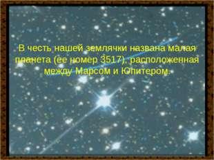 В честь нашей землячки названа малая планета (ее номер 3517), расположенная