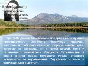 Уралу Людмила Татьяничева подарила свои лучшие произведения. Особенно лиричн