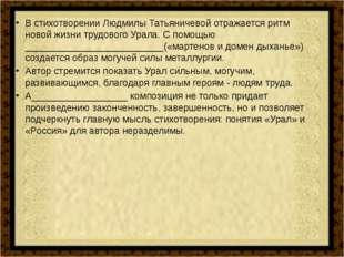 В стихотворении Людмилы Татьяничевой отражается ритм новой жизни трудового У