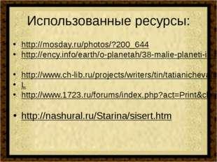 Использованные ресурсы: http://mosday.ru/photos/?200_644 http://ency.info/ear