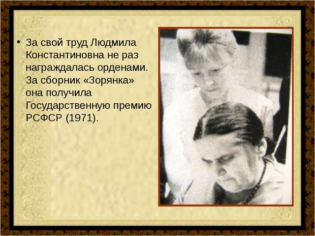 За свой труд Людмила Константиновна не раз награждалась орденами. За сборник...