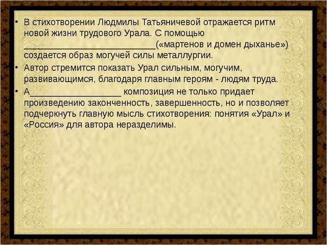В стихотворении Людмилы Татьяничевой отражается ритм новой жизни трудового У...