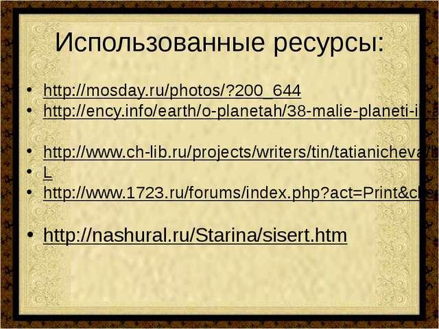 Использованные ресурсы: http://mosday.ru/photos/?200_644 http://ency.info/ear...